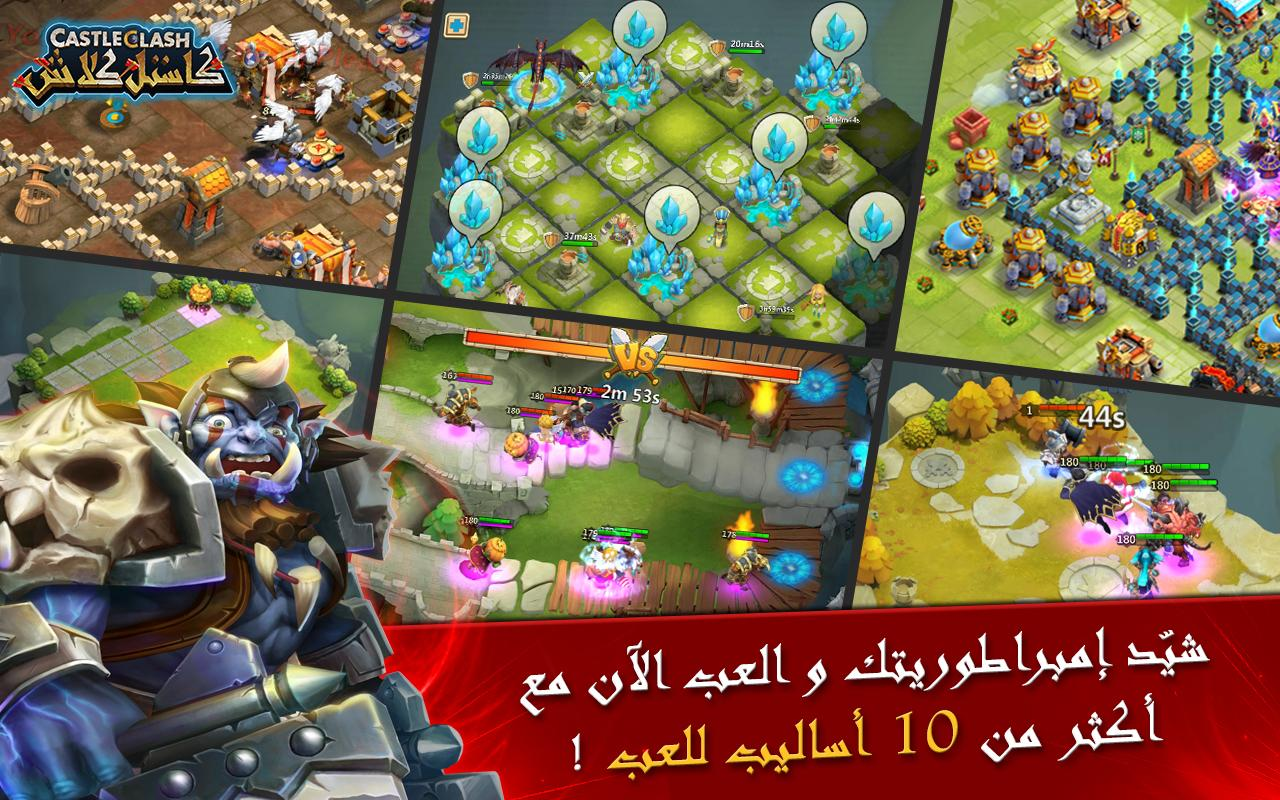 Castle clash : أساطير الدمار Screenshot 0