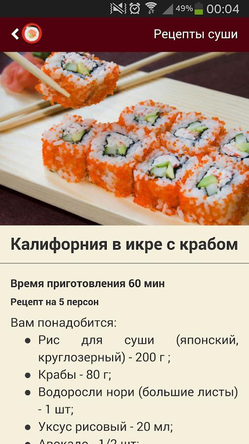 Рецепты рис на суши