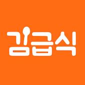 김급식 [항상 배고픈 고딩들을 위한 급식 알리미] APK for Ubuntu