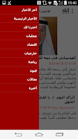 Screenshot of Al Rai