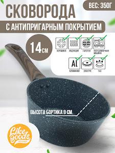 Ковш серии Like Goods, LG-11947