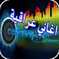 اغاني عراقية جديدة 2016 APK for Lenovo