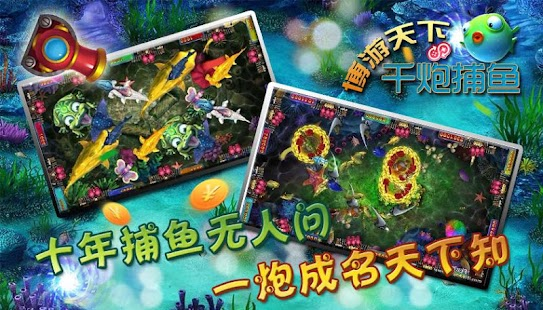 Fishing Joy - Slots Games 3D - screenshot