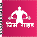 Download Gym Guide APK for Android Kitkat