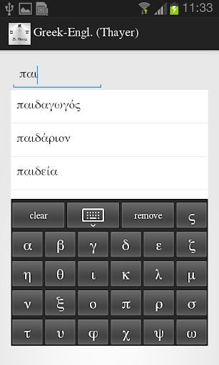 Greek-English (Thayer) - screenshot
