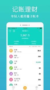 App 圈子账本-记账理财 最领先的记帐本软件 生意家庭财务管家 apk for kindle fire