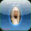 Holy QuranFares Abbad offline APK for Kindle Fire