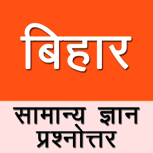 Bihar General Knowledge in Hindi for PC-Windows 7,8,10 and Mac