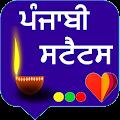 Punjabi Status | ਪੰਜਾਬੀ ਸਟੇਟਸ APK for Bluestacks