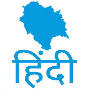 Himachal Current Affairs Hindi