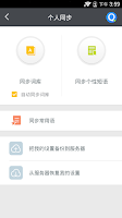 Screenshot of QQ输入法