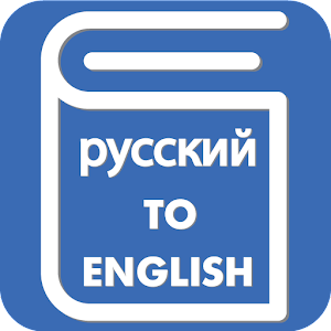 Russian English Translator for PC-Windows 7,8,10 and Mac