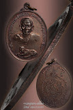 เหรียญนพเก้า (เสือเดี่ยว) หลวงพ่อสุด วัดกาหลง จ.สมุทรสาคร เนื้อทองแดง ตอกโค๊ตอุ