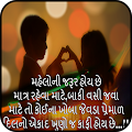 Free All In One Gujarati APK for Windows 8