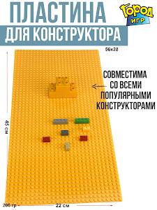 Пластина Baseplate для конструкторов, желтая, 28*56