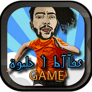 Download عفآاط أ حليوة For PC Windows and Mac