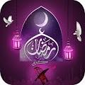 رسائل و صور تهنئة رمضان 2017