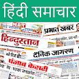 Hindi News India - All Hindi Newspaper, State-wise