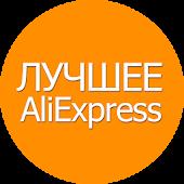 Download Прикольные товары с Aliexpress APK to PC