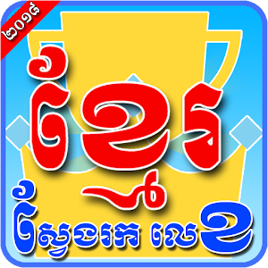 Download Khmer Search Number For PC Windows and Mac