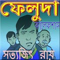 App ফেলুদা | Feluda APK for Windows Phone