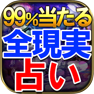 Download 99%当たる!全現実占い【The Mirror】夢月じゅんな For PC Windows and Mac