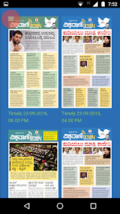 Vishwavani Timely - screenshot