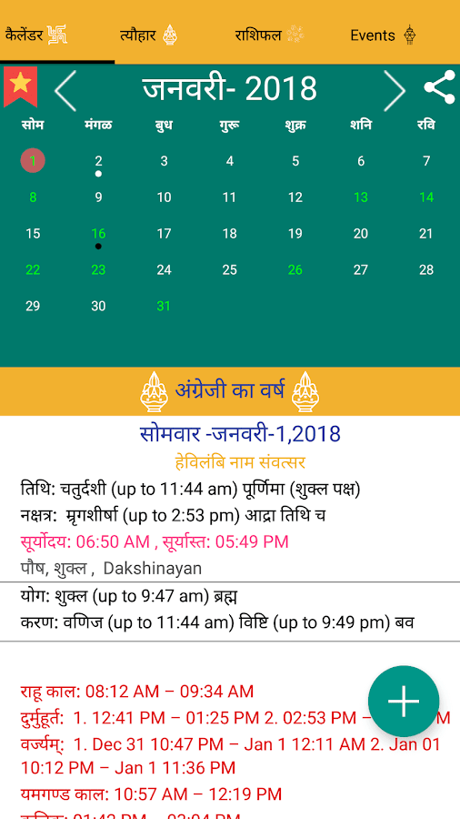 Hindi Calendar 2018 - Android Apps on Google Play