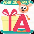 Game Учимся читать по слогам! Веселые слоги! APK for Kindle