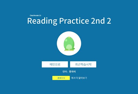 Reading Practice 2nd 2 - screenshot