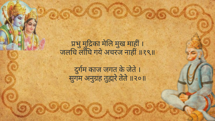 android Hanuman Chalisa Screenshot 16