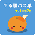 App mikan でる順パス単準2級 apk for kindle fire