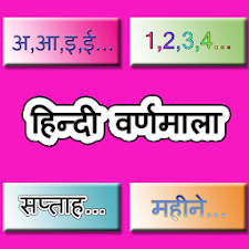 Hindi Varanamala for childrens
