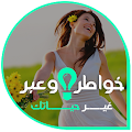 App khawater wa ibar apk for kindle fire