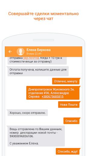 Клубок — безопасные покупки - screenshot