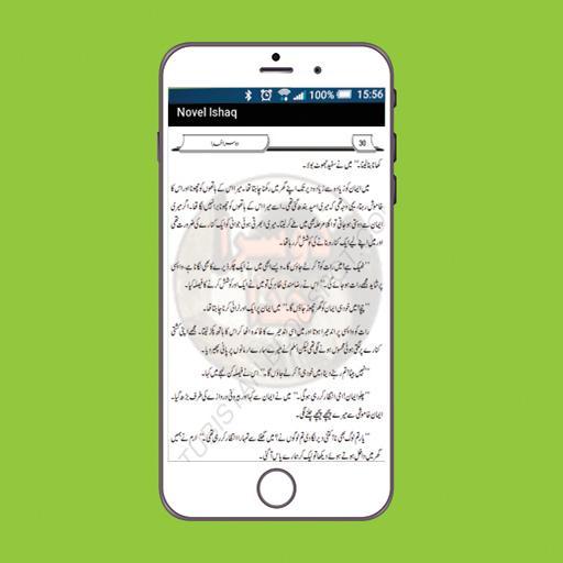 Dusra Khuda Novel screenshot 2