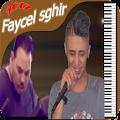 اغاني شاب فيصل صغير بدون نت