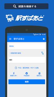 駅すぱあと【無料】乗換案内 - 経路検索・バス時刻表もわかる