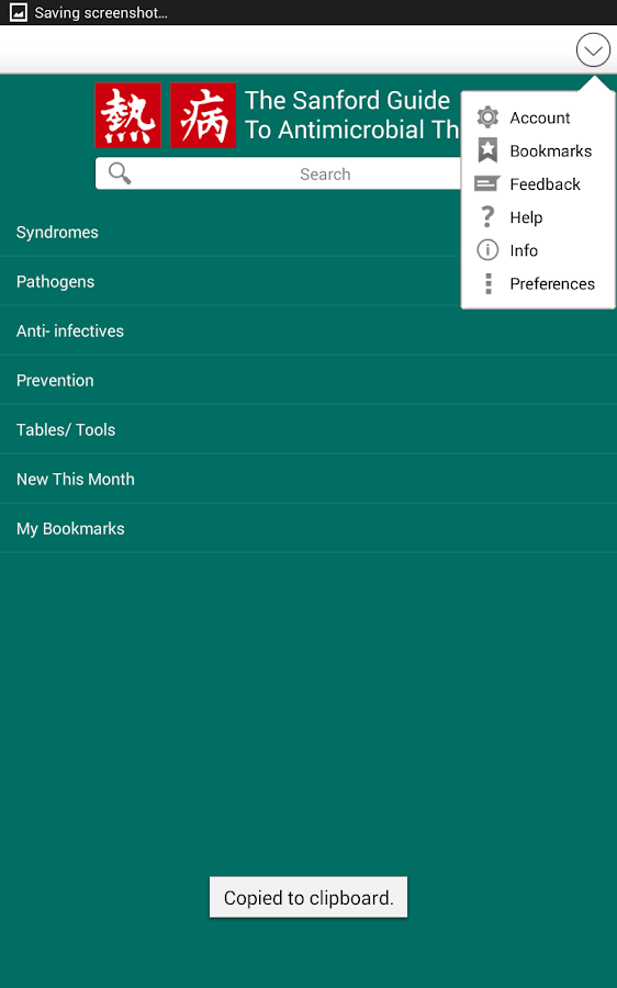 Sanford Guide:Antimicrobial Rx Screenshot 7