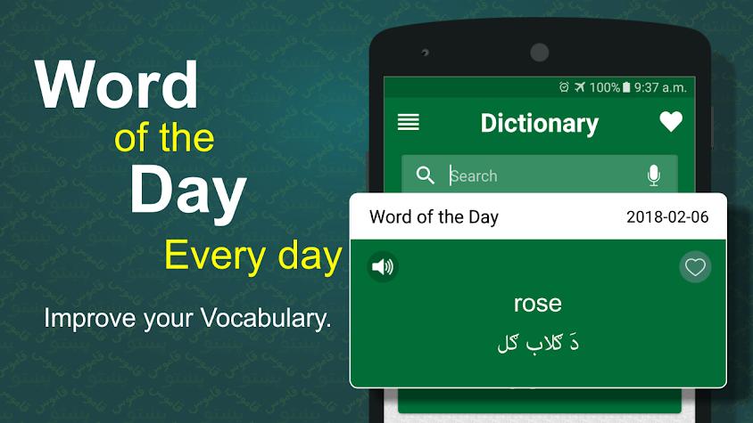 Offline Pashto Dictionary Screenshot