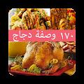 App موسوعة وصفات دجاج بدون انترنت APK for Kindle