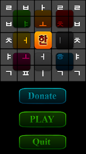 VIKO - Hangul Game - screenshot