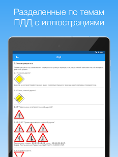 App Экзамен ПДД 2017 APK for Windows Phone