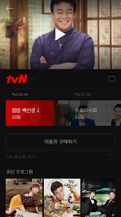 티빙(tving) - 실시간TV,방송VOD,영화VOD APK for Bluestacks