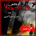 App ارض زيكولا - عمرو عبد الحميد apk for kindle fire