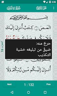 Al-Quran (Free)- screenshot thumbnail