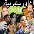 اغاني شعبية مغربية بدون انترنت APK for Kindle Fire