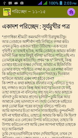 android বিষবৃক্ষ | brishbrikkho Screenshot 2