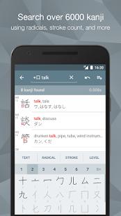 Japanese Kanji Study (Unlocked)