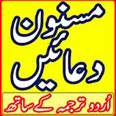 Download Masnoon Duain in Urdu / Arabic APK on PC